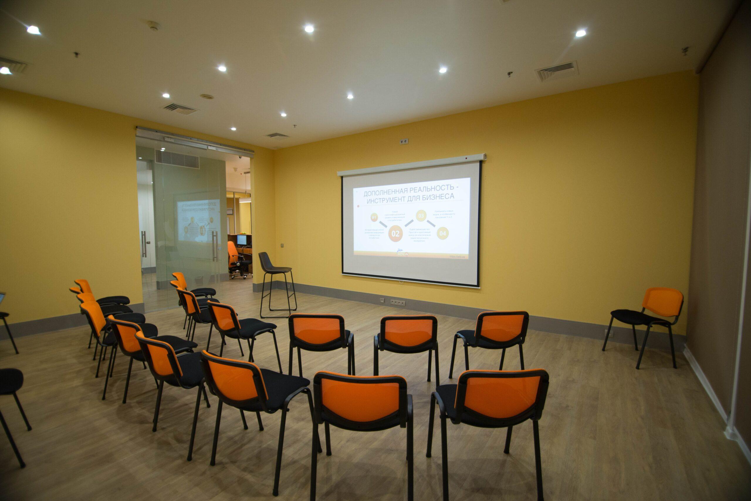 Фото конференц-залу