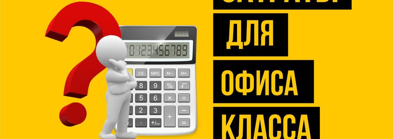 Затраты для офиса класса В+